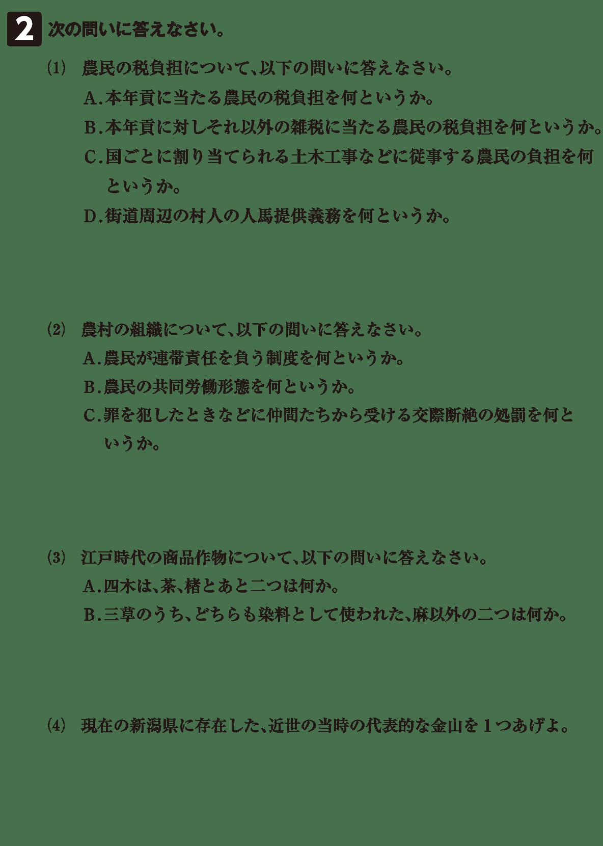 近世27 問題2 カッコ空欄