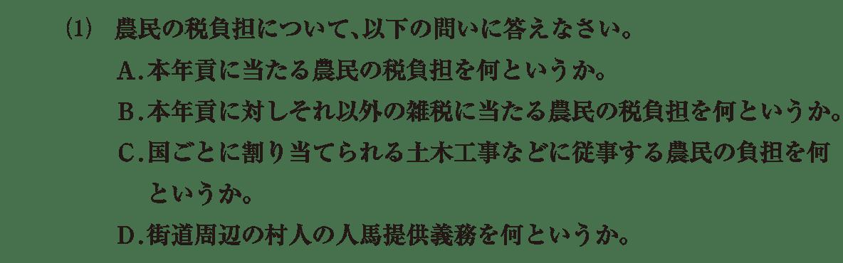 近世27 問題2(1) カッコ空欄