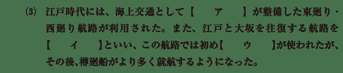 近世30 問題1(3) カッコ空欄