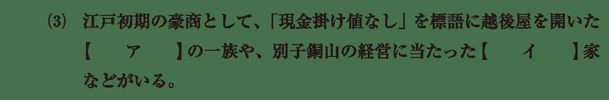 近世33 問題1(3) カッコ空欄