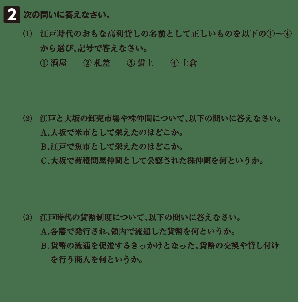 近世33 問題2 カッコ空欄