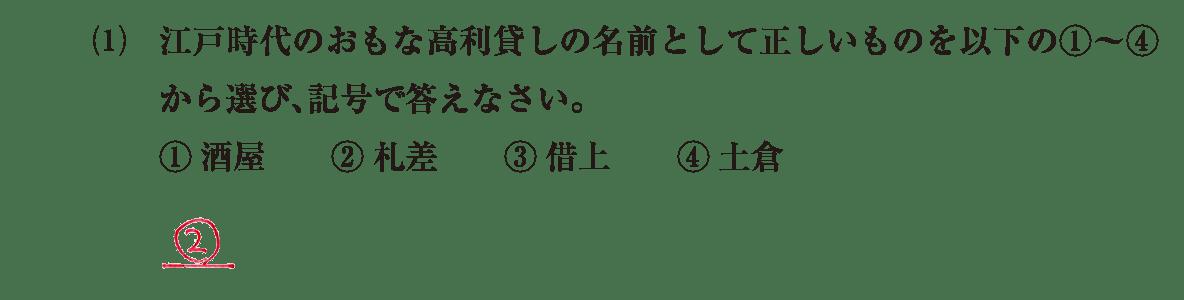 近世33 問題2(1) 答え入り