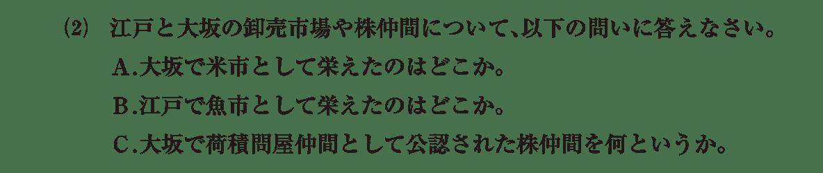 近世33 問題2(2) カッコ空欄