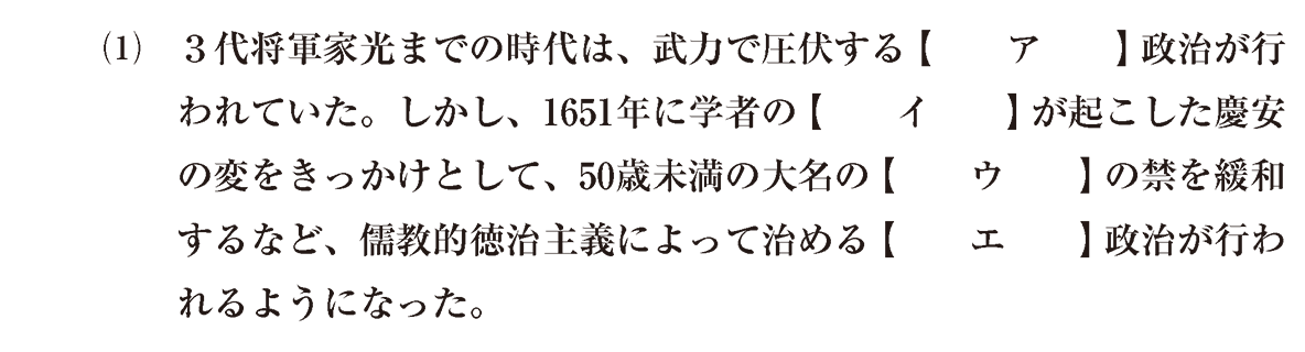 近世36 問題1(1) カッコ空欄