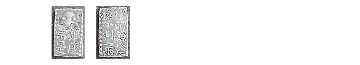 近世38 ポイント1 南鐐ニ朱銀の写真