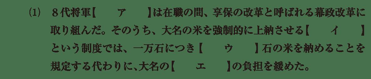 近世39 問題1(1) カッコ空欄