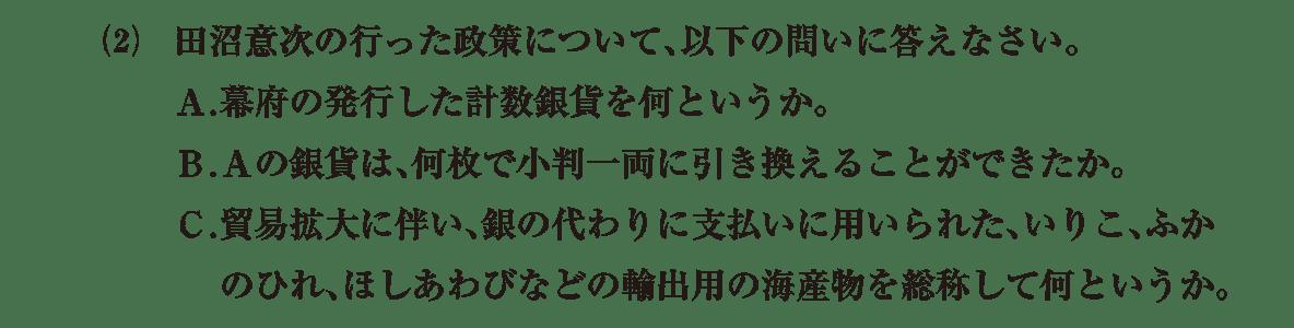 近世39 問題2(2) カッコ空欄