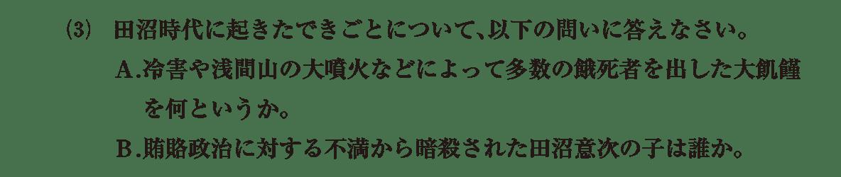 近世39 問題2(3) カッコ空欄