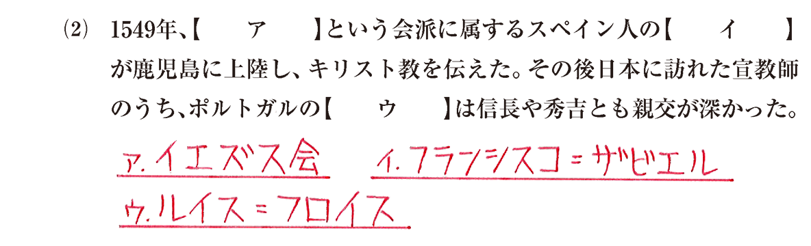 近世3 問題1(2) 解答
