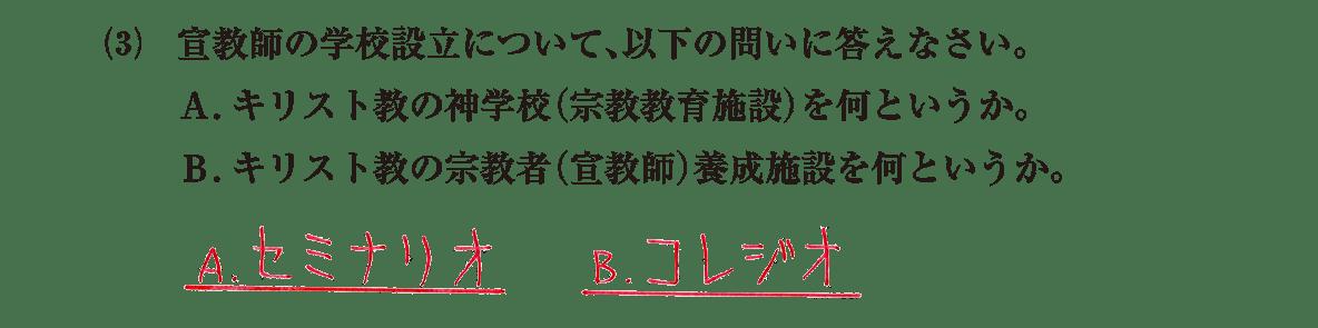 近世3 問題2(3) 解答