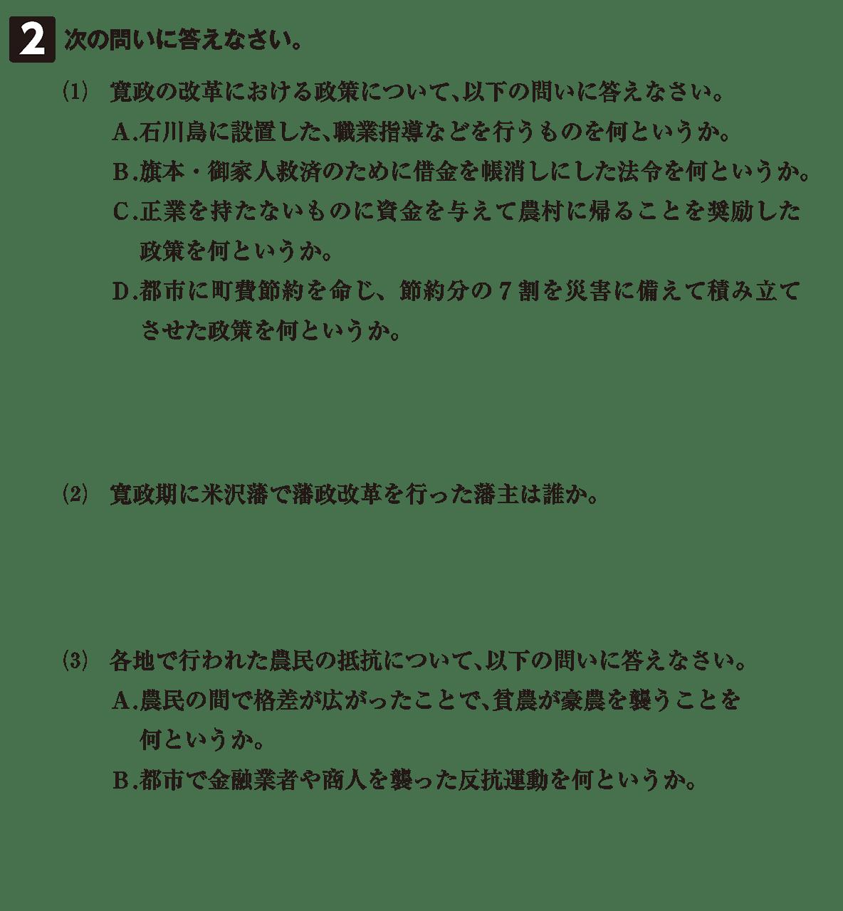 近世42 問題2 カッコ空欄