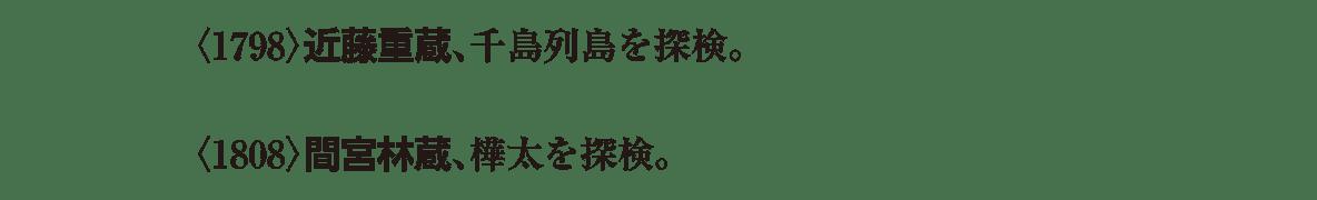 近世43 ポイント1 <1798>近藤重蔵(1つ目)+<1808>間宮林蔵(4つ目)