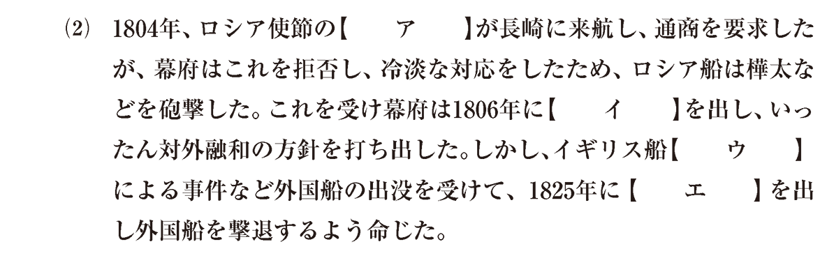 近世45 問題1(2) カッコ空欄