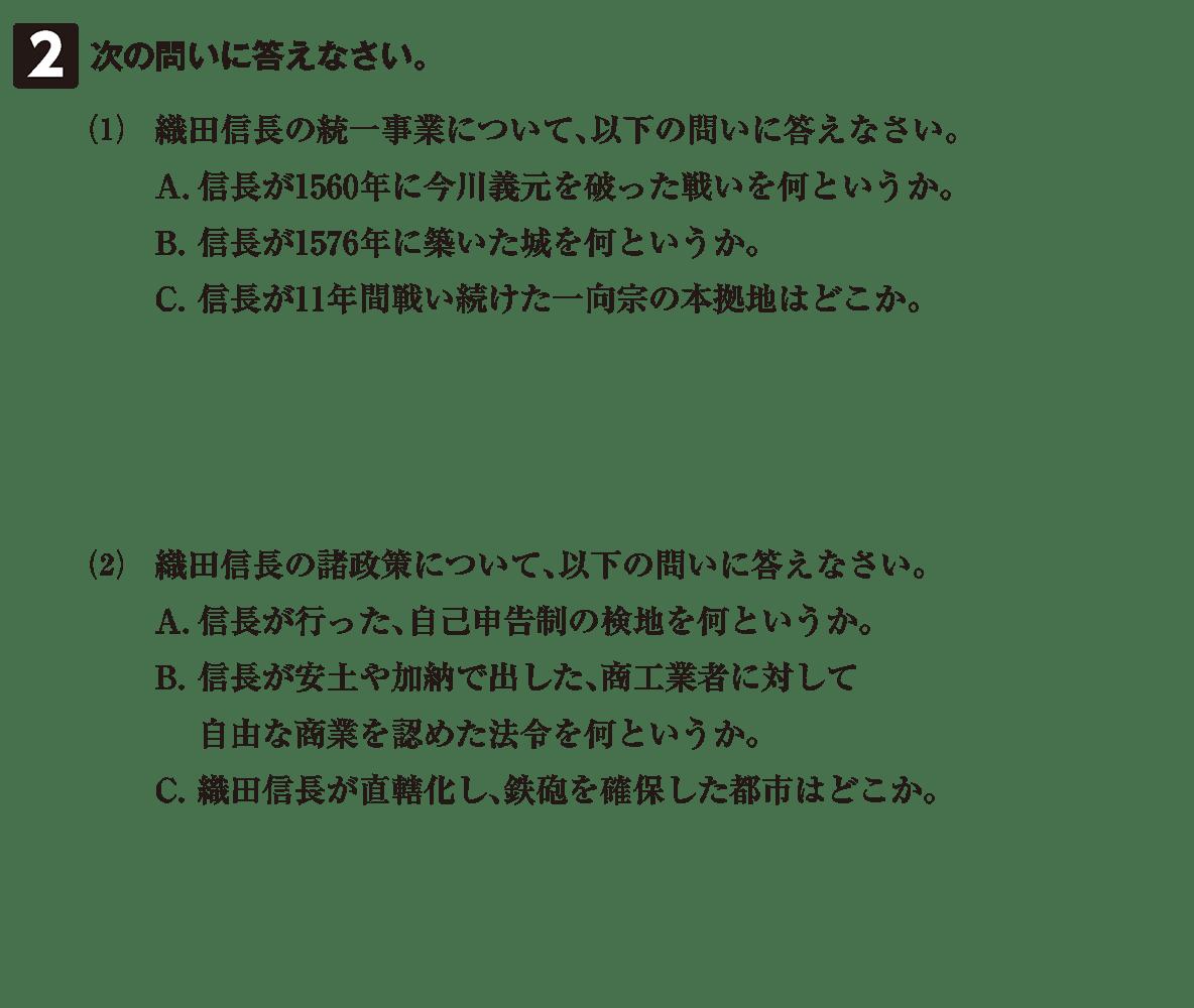 近世6 問題2 問題