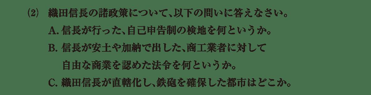 近世6 問題2(2) 問題