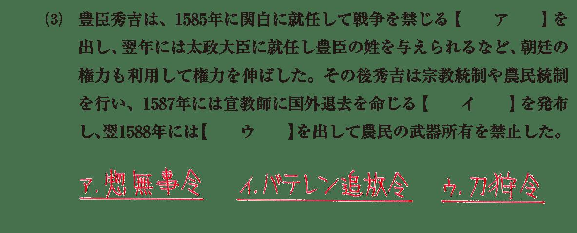 近世9 問題1(3) 解答