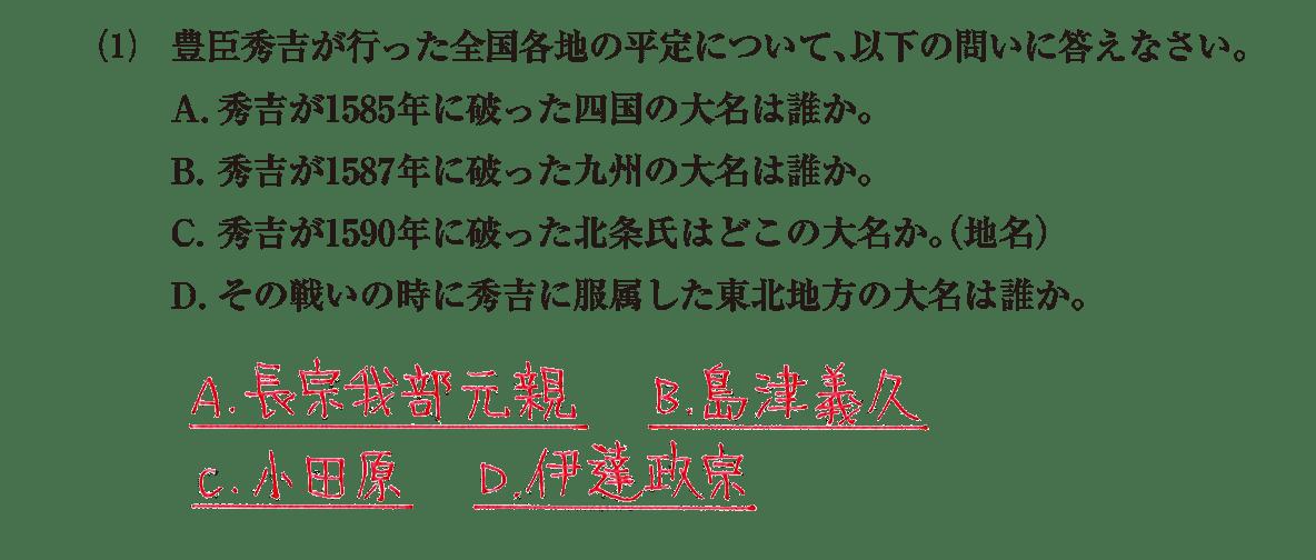 近世9 問題2(1) 解答