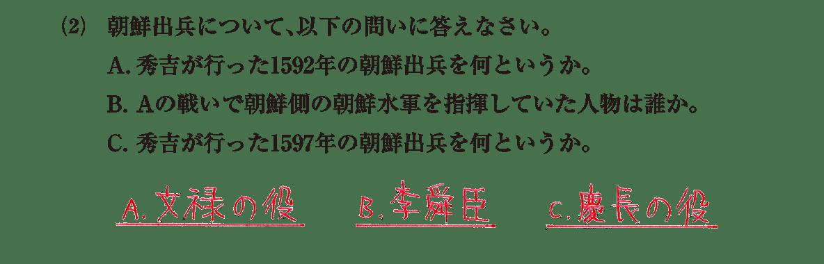 近世9 問題2(2) 解答