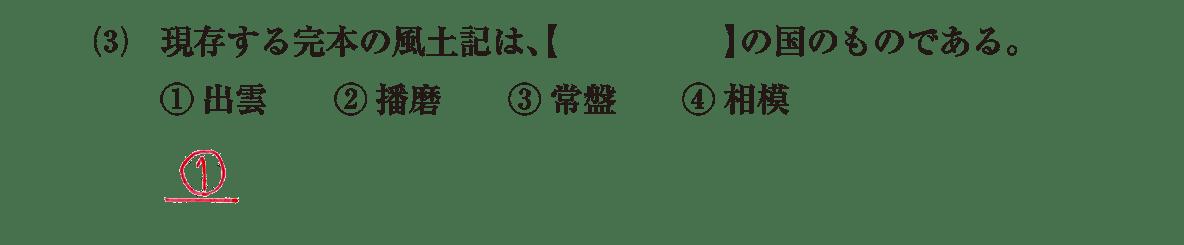 原始・古代文化12 問題1(3) 解答