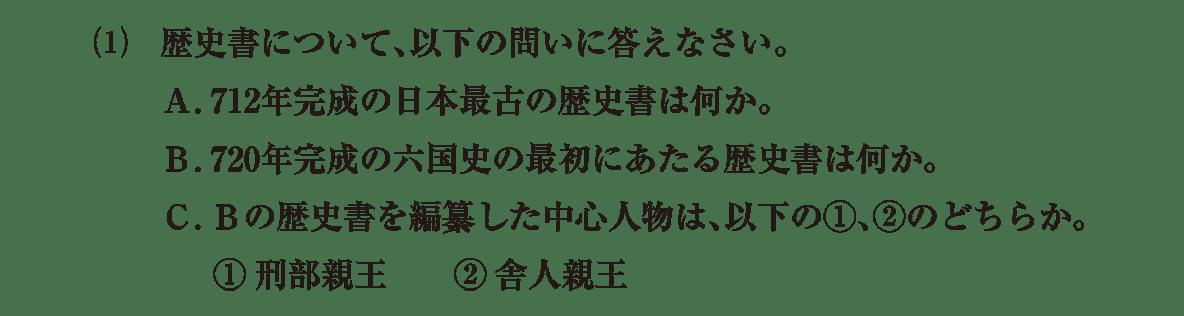 原始・古代文化12 問題2(1) 問題