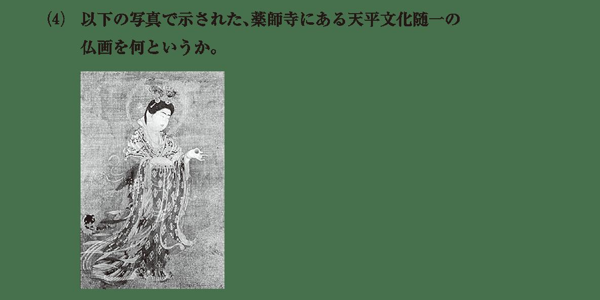 原始・古代文化12 問題2(4) 問題