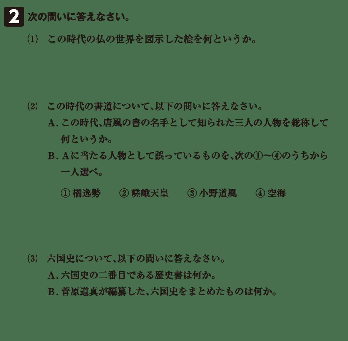 原始・古代文化18 問題2 問題