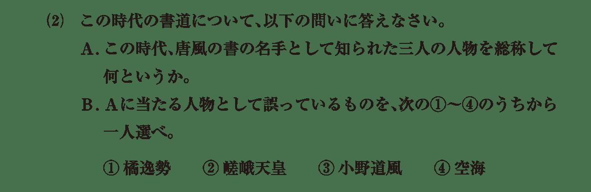 原始・古代文化18 問題2(2) 問題