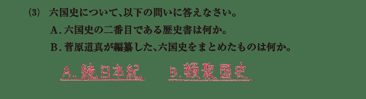 原始・古代文化18 問題2(3) 解答