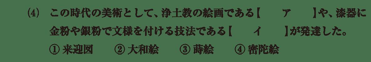 原始・古代文化18 問題1(4) 問題