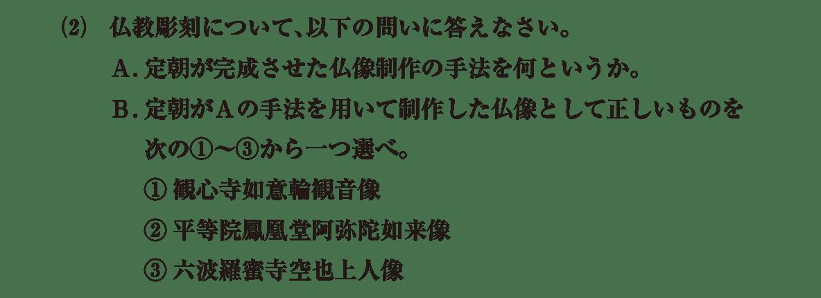 原始・古代文化21 問題2(2) 問題