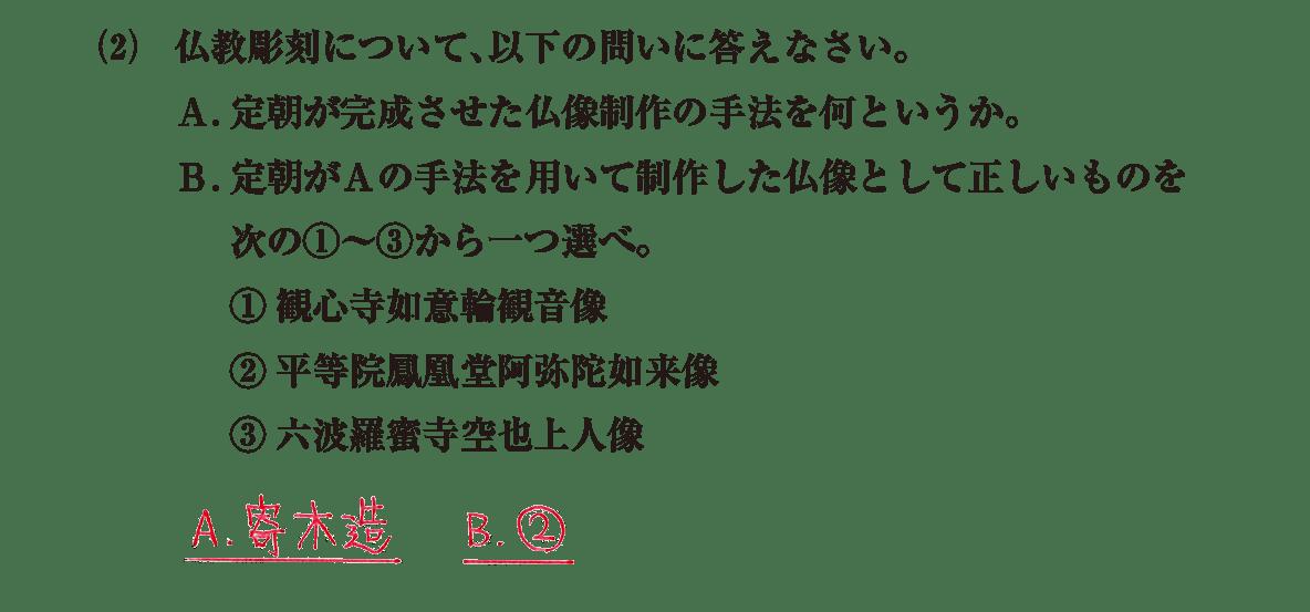 原始・古代文化21 問題2(2) 解答