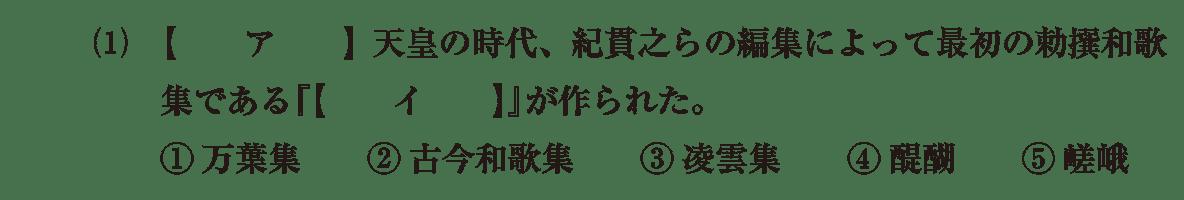 原始・古代文化24 問題1(1) 問題