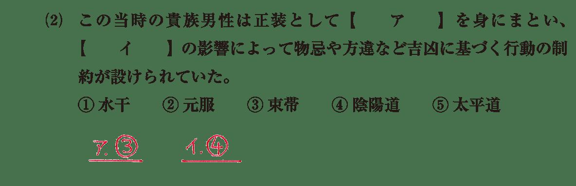原始・古代文化24 問題1(2) 解答