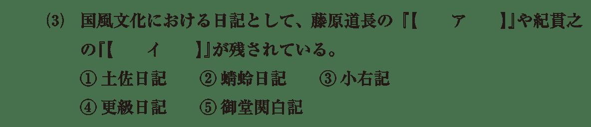 原始・古代文化24 問題1(3) 問題