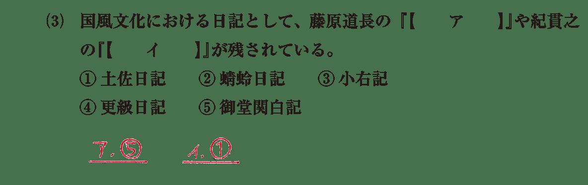 原始・古代文化24 問題1(3) 解答