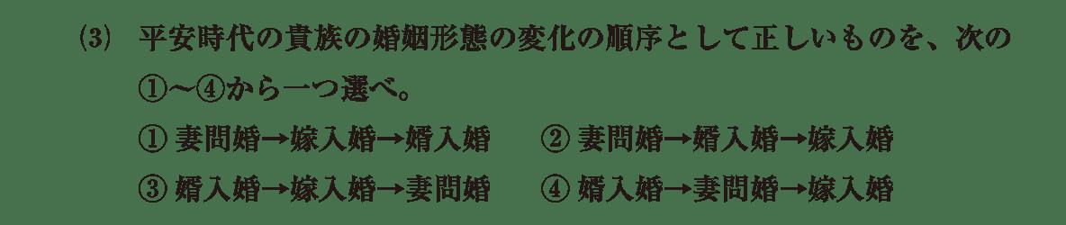 原始・古代文化24 問題2(3) 問題