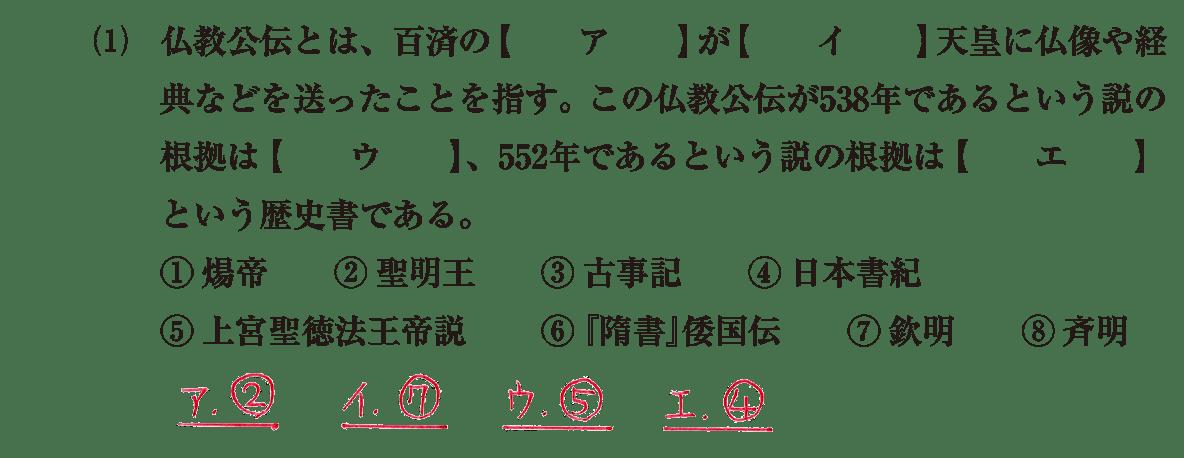 原始・古代文化3 問題1(1) 解答