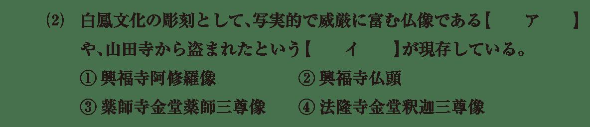 原始・古代文化6 問題1(2) 問題
