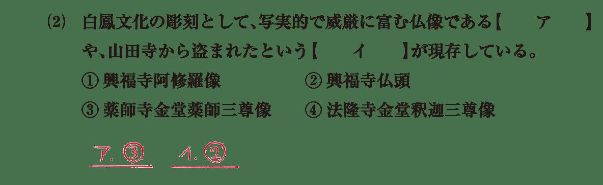 原始・古代文化6 問題1(2) 解答