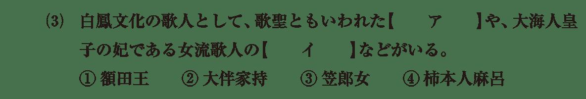原始・古代文化6 問題1(3) 問題