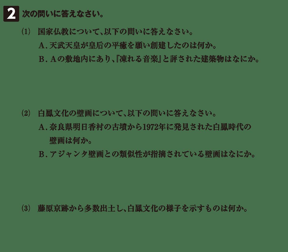 原始・古代文化6 問題2 問題