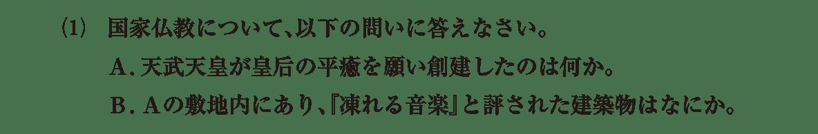 原始・古代文化6 問題2(1) 問題