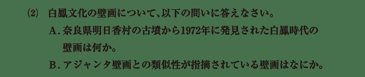 原始・古代文化6 問題2(2) 問題