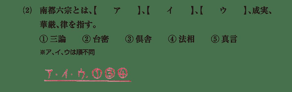 原始・古代文化9 問題1(2) 解答