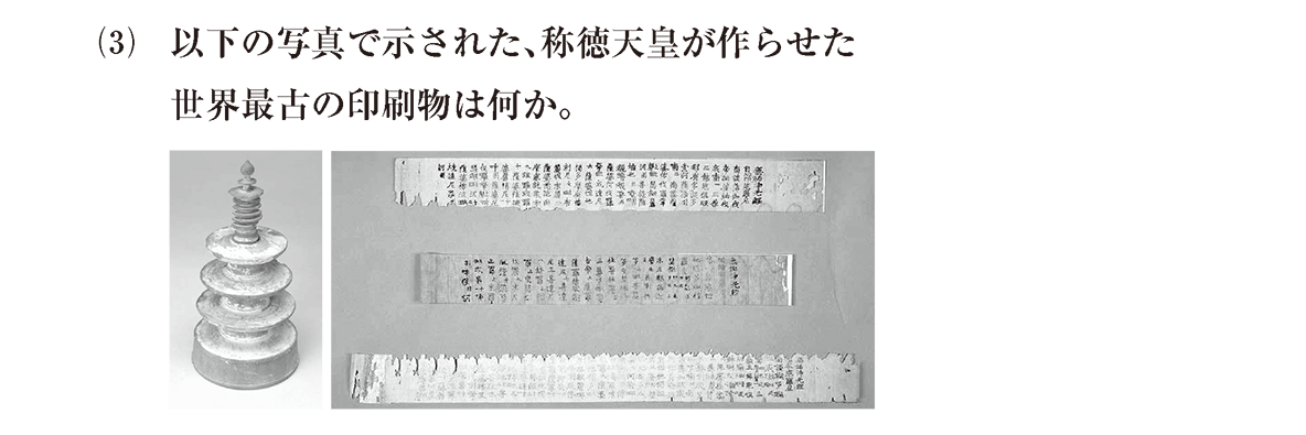 原始・古代文化9 問題2(3) 問題