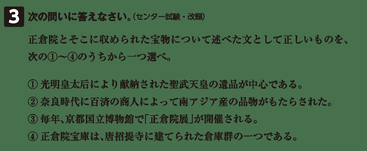 原始・古代文化9 問題3 問題