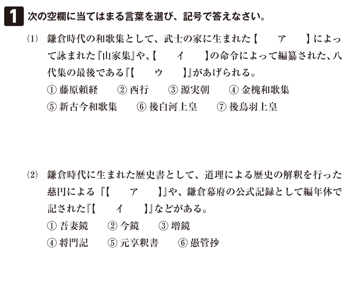 中世の文化12 問題1 問題