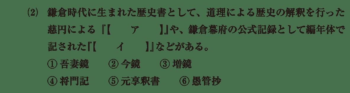 中世の文化12 問題1(2) 問題