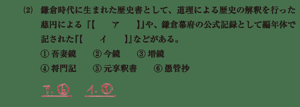 中世の文化12 問題1(2) 解答