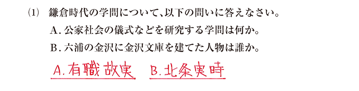 中世の文化12 問題2(1) 解答